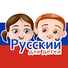 Russian For Kids