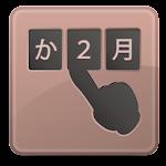 入力補助アプリ SIS-らく数字入力 (あか→1月2日)等 Icon
