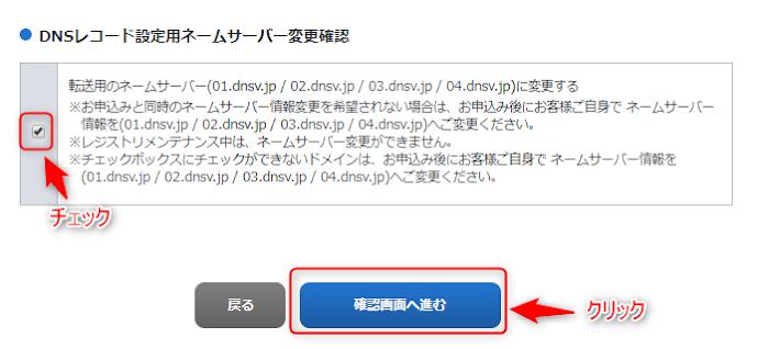変更確認にチェックを入れ、「確認画面へ進む」をクリック