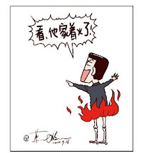 Photo: 慕容嗷嗷:看,他家着火了!