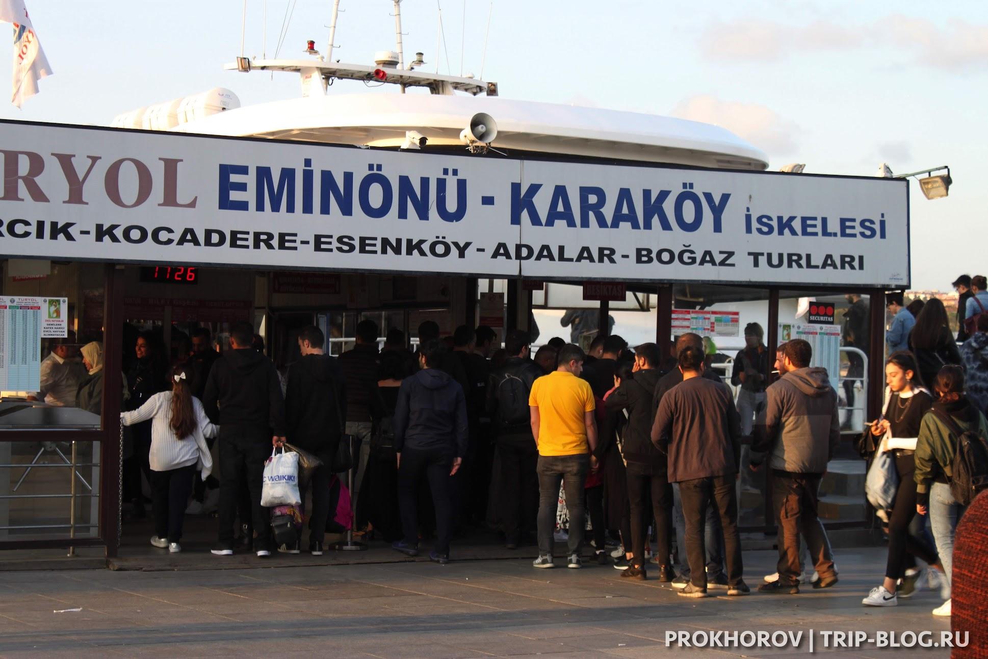 Паром Эминеню Стамбул