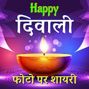 Happy Diwali Shayari with Photo- 2019