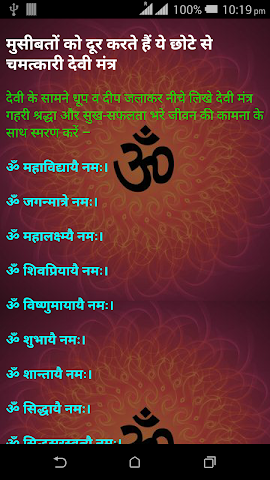 android Remedies by mantra Screenshot 2