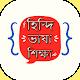 Download হিন্দি ভাষা শিক্ষার সহজ উপায় For PC Windows and Mac