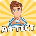 А4 ТЕСТ. Хорошо-ли ты знаешь А4? icon