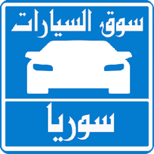سيارات للبيع فى سوريا التطبيقات على Google Play
