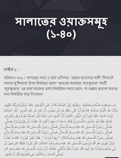 সহীহ বুখারী শরীফ (২য় খণ্ড) - náhled