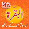 Surah Al Baqrah with mp3 icon