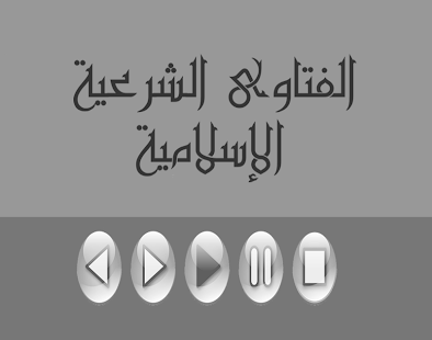 Download سور ترهيب الجن h For PC Windows and Mac apk screenshot 2