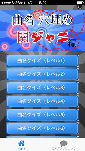 曲名穴埋めクイズ・関ジャニ編 ~タイトルが学べる無料アプリ~