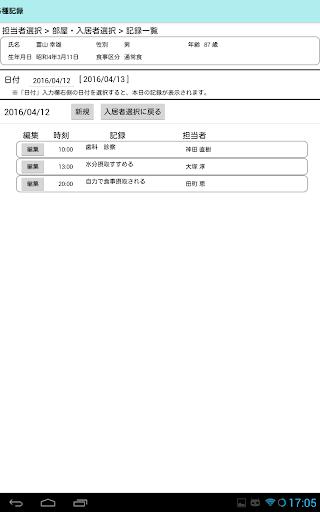 SafeHRu5404u7a2eu8a18u9332 1.2 Windows u7528 2