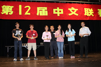 Photo: Hosted 2012 Michigan Chinese Contest. Scene 2. Changsi Chen and Lianggen Zheng distribute awards to winning students.