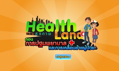Healthland Frist Aid screenshot 10