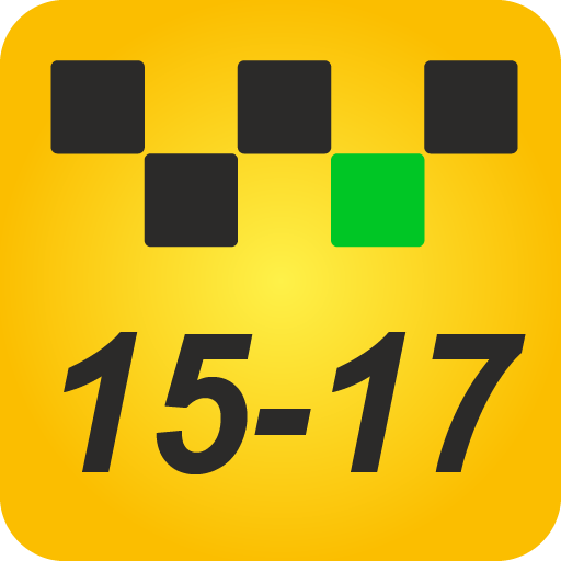Такси 15-17