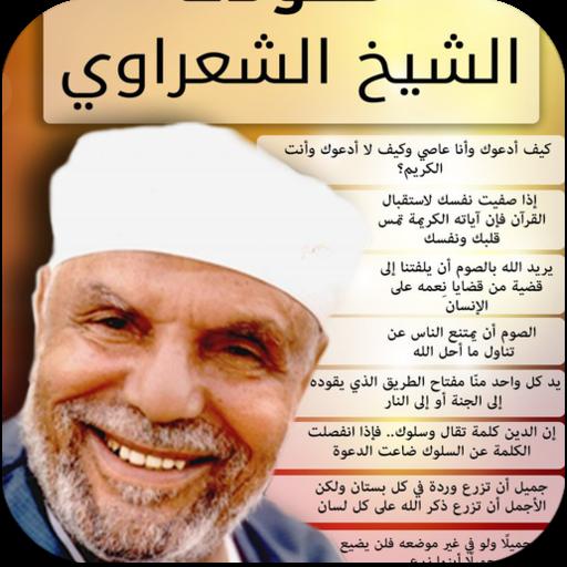 مقولات الشيخ الشعراوى