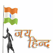 Republic Day Songs / SMS-Free