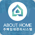 어바웃홈 - 주택임대관리시스템 icon