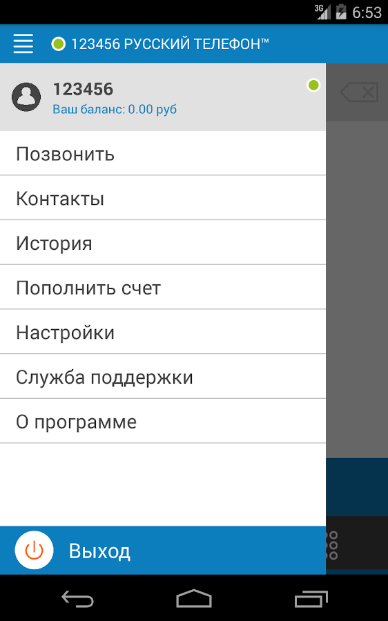 РУССКИЙ ТЕЛЕФОН- screenshot