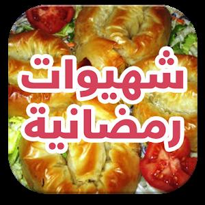 وصفات رمضانية 2015