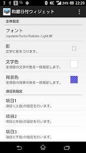 App 和暦日付ウィジェット APK for Windows Phone