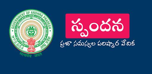 Spandana - AP Govt Online Complaint Portal - by