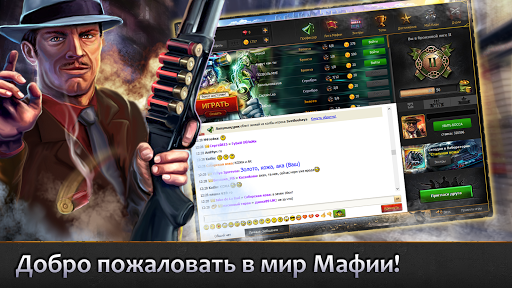 Мафия Непобедима  captures d'écran 1