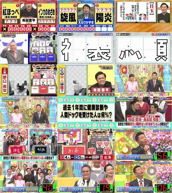 (TV-Variety)(720p) Cream Quiz Miracle 9 (Oya Shizuka) 170719