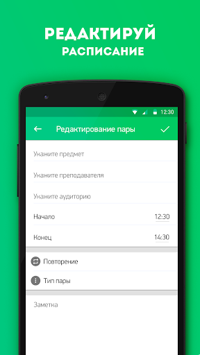 Studify –расписание ВУЗов screenshot 2