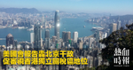 美國會報告轟北京干政 促審視香港獨立關稅區地位