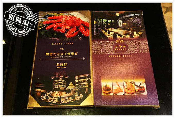 家蒂諾鐵板燒菜單-帝王蟹饗宴