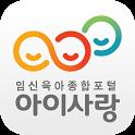 임신육아종합포털(아이사랑) icon
