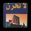 La Tahzan  الطهزان Don't be sad (arabic) icon