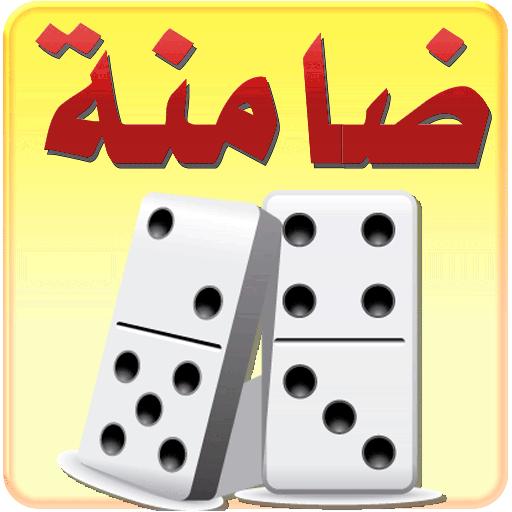 ضامنة ضومنة domino