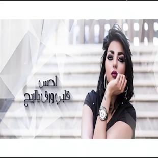 Download بلوه غيابك For PC Windows and Mac apk screenshot 3