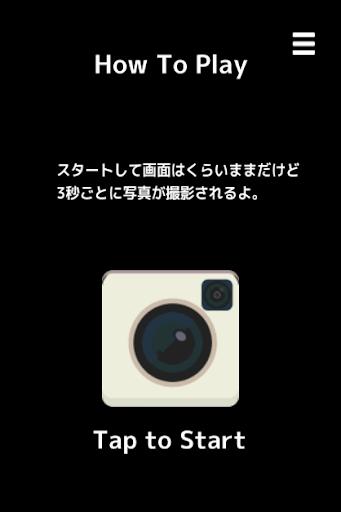 玩生活App|盗み見 *無音、無表示で自動撮影。国産アプリのカメラで安心。免費|APP試玩