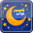 تعبیر خواب کامل فارسی