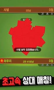 맞고net : 논스톱 고스톱 대전 - náhled