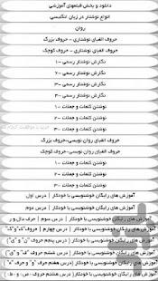 آموزش خوشنویسی انگلیسی و فارسی - náhled