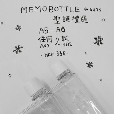 【2016聖誕禮遇】Memobottle 孖裝