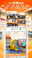 Screenshot of 東網港澳
