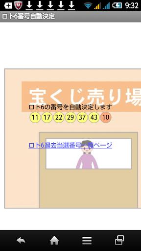 ロト6番号自動決定