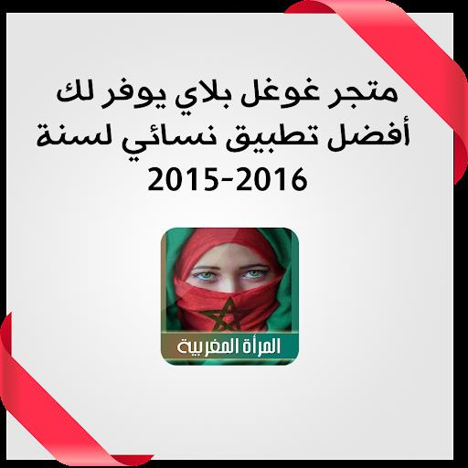 المرأة المغربية بدون أنترنيت