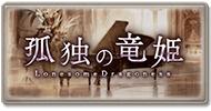 サイド-孤独の竜姫