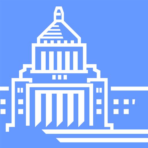 国会議員要覧平成27年8月版 書籍 App LOGO-硬是要APP