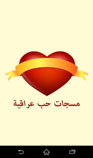 مسجات حب عراقية