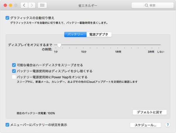 mac「省エネルギー」設定