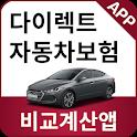 자동차보험 비교견적 실시간 다이렉트 자동차보험료 계산 사이트 icon
