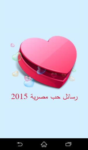 رسائل حب 2015