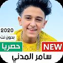 سامر المدني 2020 بدون نت | كل المهرجانات icon