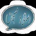 رسائل و مسجات icon